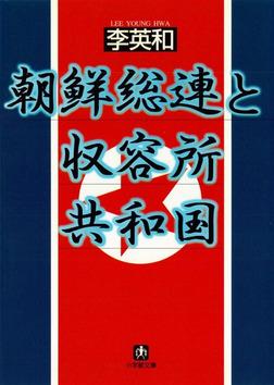 朝鮮総連と収容所共和国(小学館文庫)-電子書籍