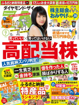 ダイヤモンドZAi 14年7月号-電子書籍