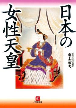 日本の女性天皇(小学館文庫)-電子書籍