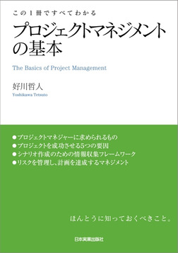 プロジェクトマネジメントの基本 この1冊ですべてわかる-電子書籍