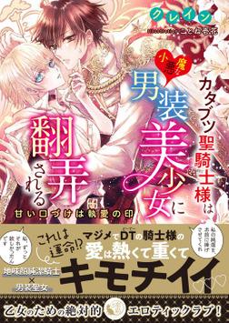 カタブツ聖騎士様は小悪魔な男装美少女に翻弄される 甘い口づけは執愛の印-電子書籍