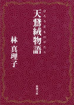 天鵞絨物語-電子書籍
