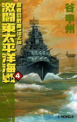 覇者の戦塵1943 激闘 東太平洋海戦4-電子書籍