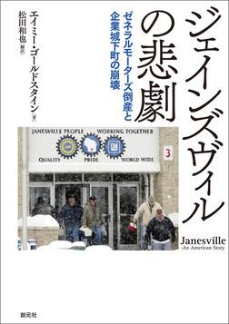 ジェインズヴィルの悲劇 ゼネラルモーターズ倒産と企業城下町の崩壊-電子書籍