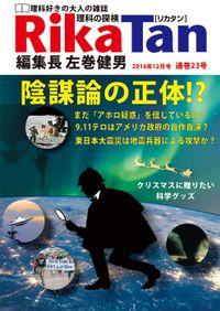 RikaTan(理科の探検)2016年12月号