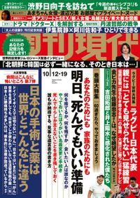 週刊現代2019年10月12日・19日号