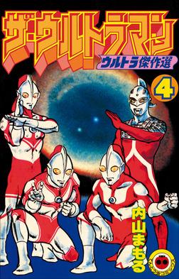 ザ・ウルトラマン 4-電子書籍