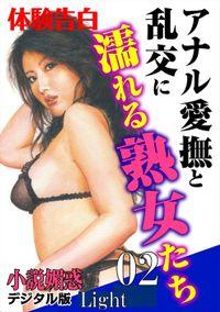【体験告白】アナル愛撫と乱交に濡れる熟女たち02