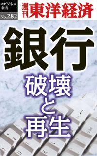 銀行 破壊と再生―週刊東洋経済eビジネス新書No.282
