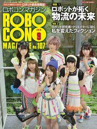 ROBOCON Magazine 2016年9月号