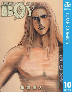 BOY 10-電子書籍
