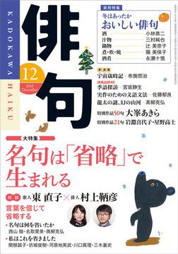 俳句 28年12月号-電子書籍