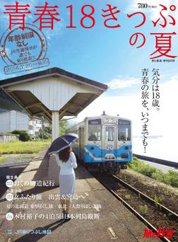 旅と鉄道 2014年 増刊8月号 青春18きっぷの夏-電子書籍