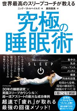 世界最高のスリープコーチが教える 究極の睡眠術-電子書籍
