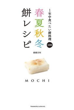 春夏秋冬餅レシピ : 1年中食べたい餅料理108-電子書籍