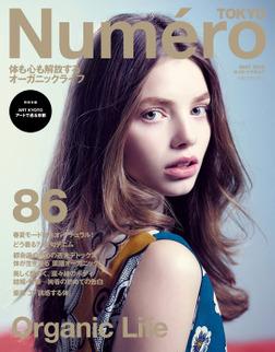 Numero Tokyo 2015年5月号-電子書籍