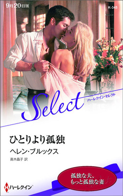 ひとりより孤独【ハーレクイン・セレクト版】-電子書籍