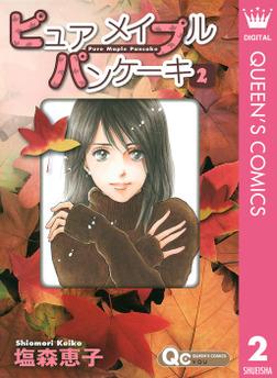 ピュア メイプル パンケーキ 2-電子書籍