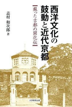 西洋文化の鼓動と近代京都 : 蘇った古都の開化伝-電子書籍