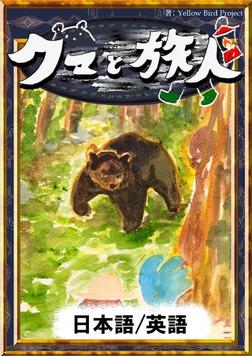 クマと旅人 【日本語/英語版】-電子書籍