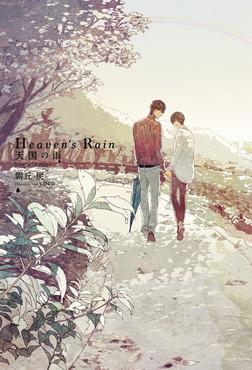 Heaven's Rain 天国の雨 Limited Edition 小冊子付き【イラスト入り】-電子書籍