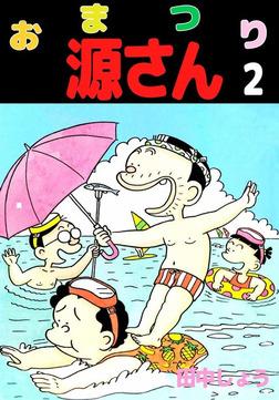 おまつり源さん(2)-電子書籍