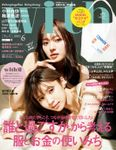 with (ウィズ) 2020年 6月号