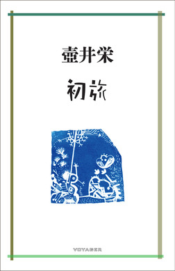 初旅-電子書籍