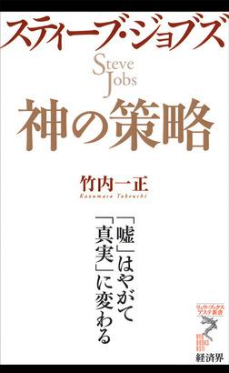 スティーブ・ジョブズ 神の策略-電子書籍