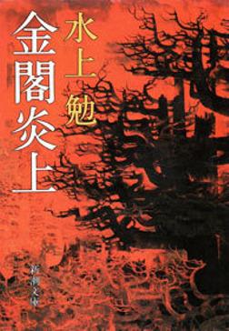 金閣炎上-電子書籍