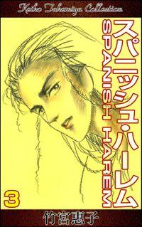 スパニッシュ・ハーレム (3)