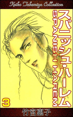 スパニッシュ・ハーレム (3)-電子書籍