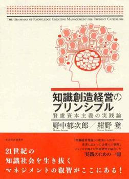 知識創造経営のプリンシプル―賢慮資本主義の実践論-電子書籍