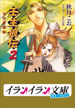B+ LABEL 壬生狼伝2-電子書籍
