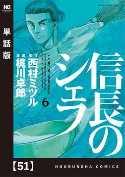 信長のシェフ【単話版】 51-電子書籍