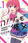 【期間限定 試し読み増量版】カノジョも彼女(1)