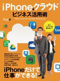 iPhoneクラウドビジネス活用術