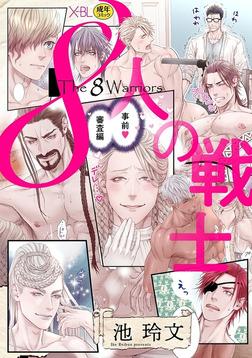 8人の戦士 ~事前審査編~【電子限定・18禁】-電子書籍