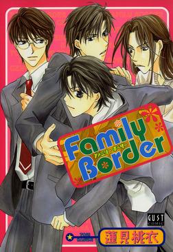 Family Border-電子書籍