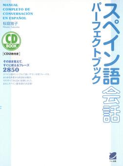 スペイン語会話パーフェクトブック(CDなしバージョン)-電子書籍