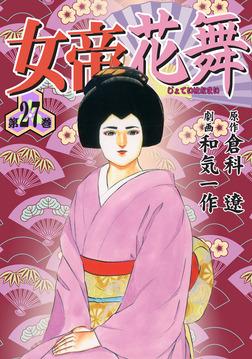 女帝花舞27-電子書籍