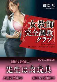 女教師【完全調教クラブ】