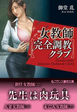 女教師【完全調教クラブ】-電子書籍