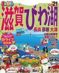 まっぷる 滋賀・びわ湖 長浜・彦根・大津'21