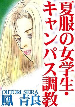 夏服の女学生・キャンパス調教-電子書籍