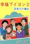 幸福ブイヨン(コミックレガリア)