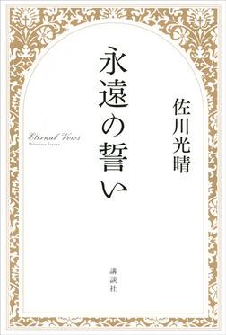 永遠の誓い-電子書籍