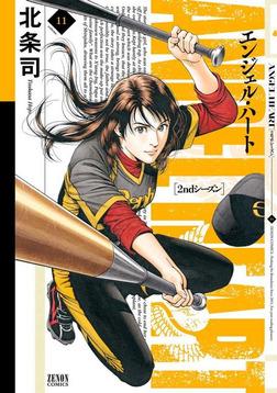 エンジェル・ハート 2ndシーズン 11巻-電子書籍