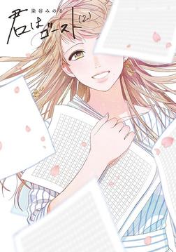 君はゴースト(2)【電子限定特典付】-電子書籍