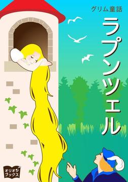 グリム童話 ラプンツェル-電子書籍